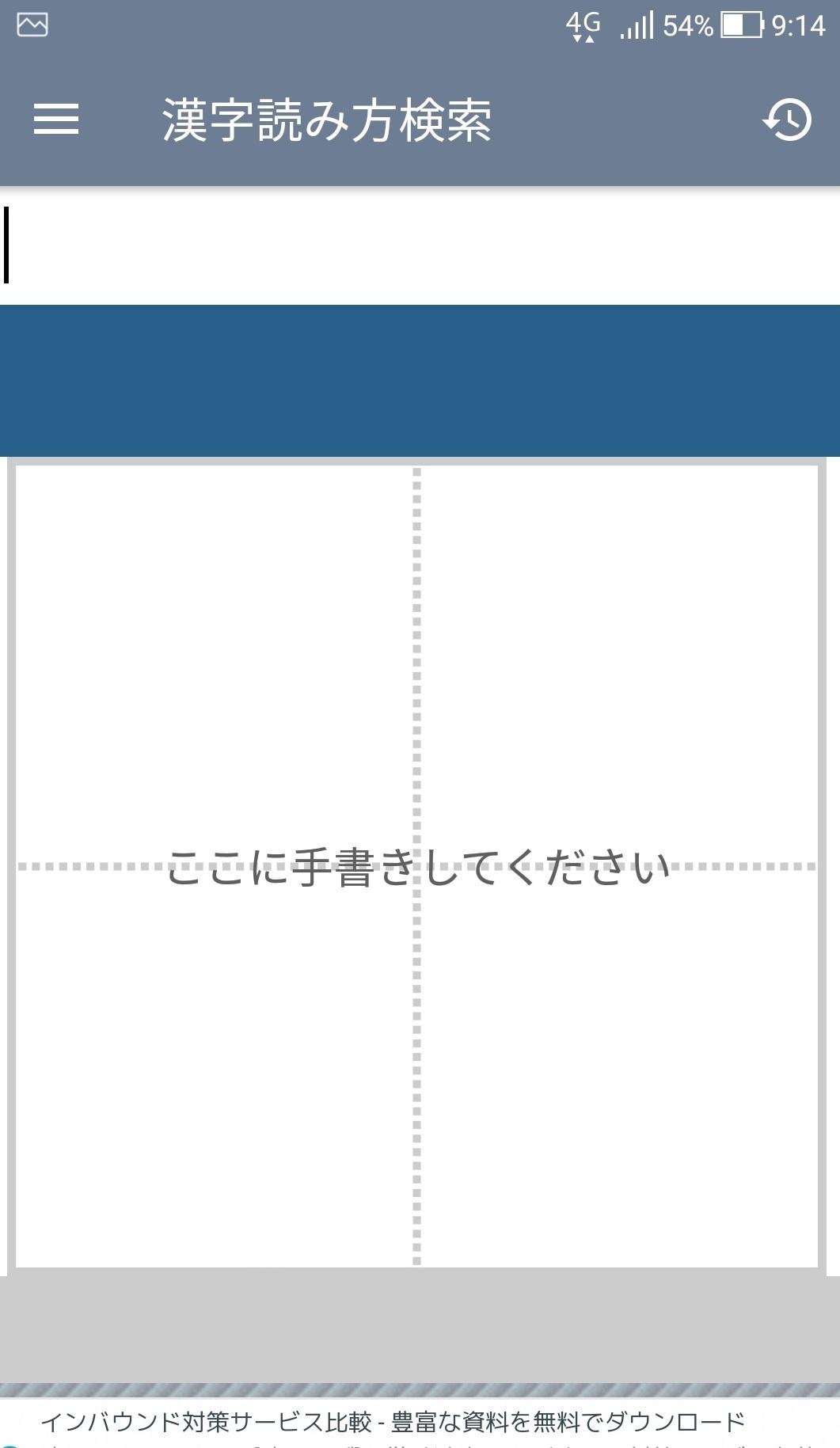 検索 漢字 手書き